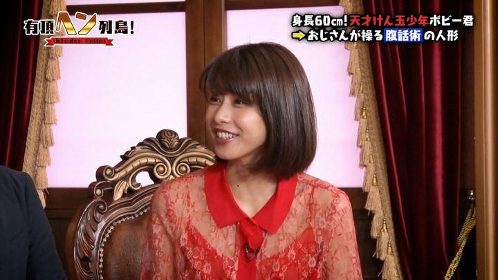 加藤綾子 有頂ヘン列島! MUSIC FAIR (2019年02月16日放送 27枚)