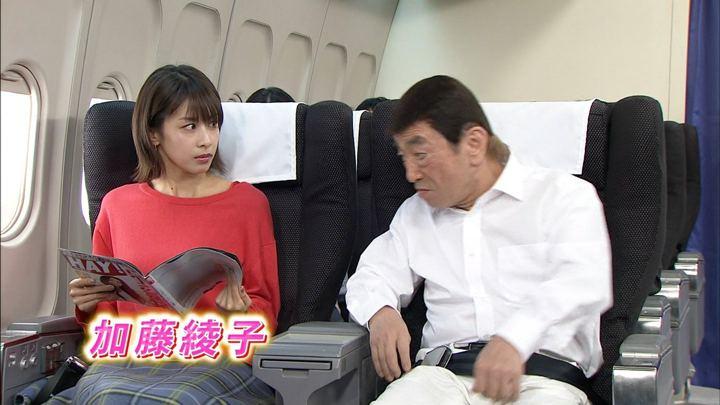 2019年02月27日加藤綾子の画像01枚目