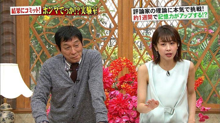 2019年02月27日加藤綾子の画像33枚目