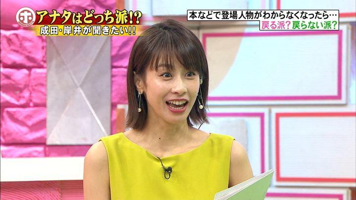 2019年02月27日加藤綾子の画像39枚目
