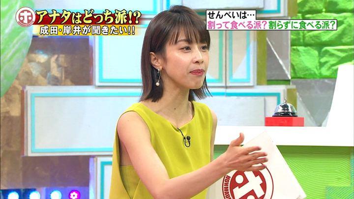 2019年02月27日加藤綾子の画像41枚目