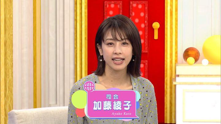 2019年02月28日加藤綾子の画像02枚目