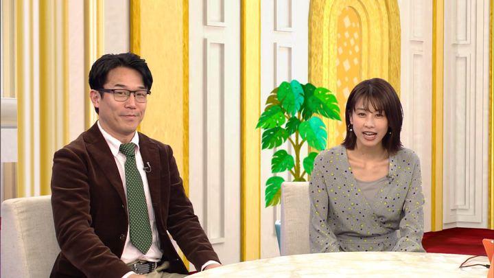 2019年02月28日加藤綾子の画像03枚目