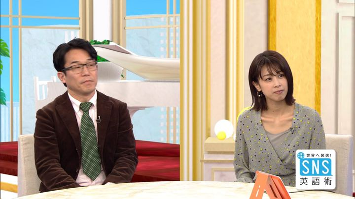2019年02月28日加藤綾子の画像05枚目