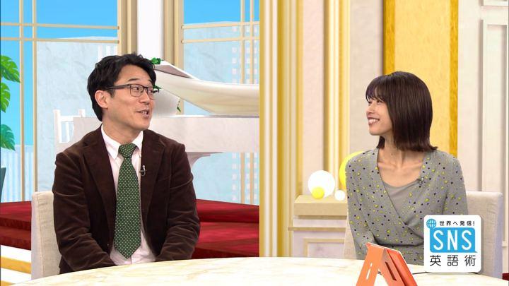 2019年02月28日加藤綾子の画像06枚目