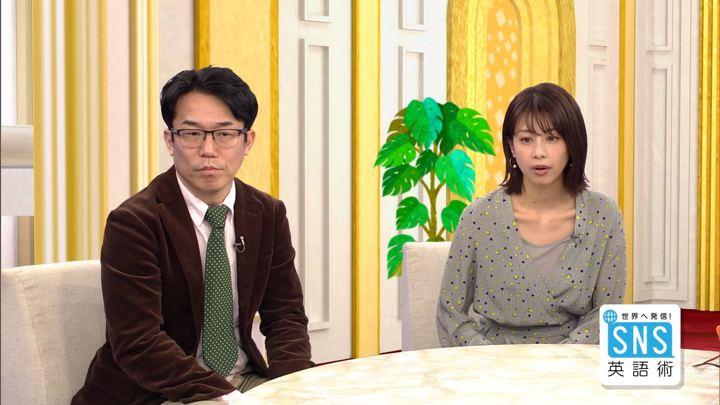 2019年02月28日加藤綾子の画像07枚目