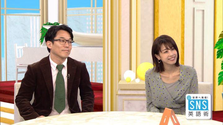2019年02月28日加藤綾子の画像11枚目