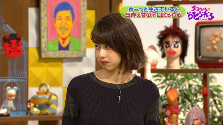 2019年03月01日加藤綾子の画像04枚目