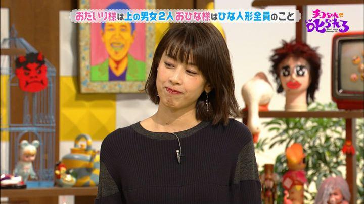 2019年03月01日加藤綾子の画像12枚目