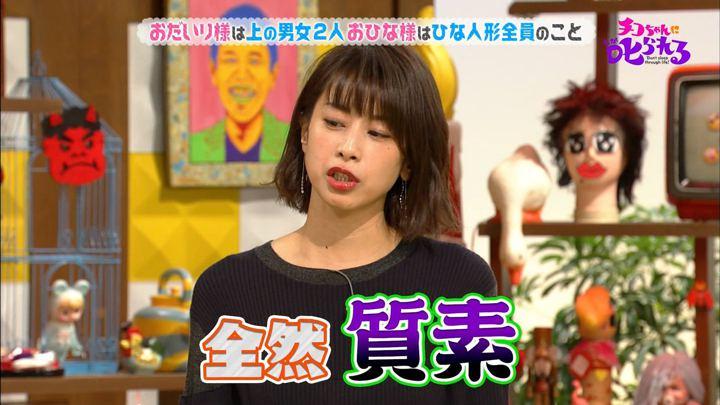 2019年03月01日加藤綾子の画像13枚目