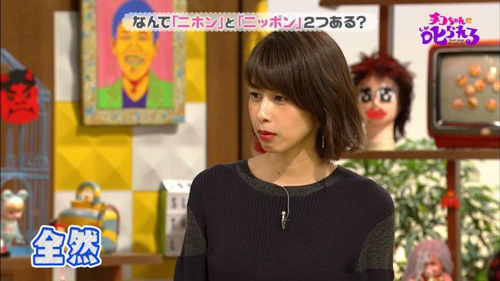 2019年03月01日加藤綾子の画像14枚目