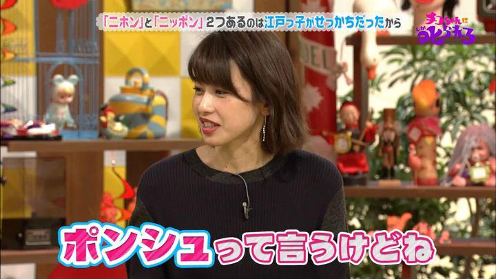 2019年03月01日加藤綾子の画像15枚目