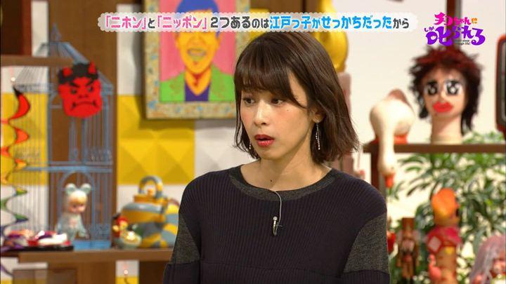 2019年03月01日加藤綾子の画像16枚目