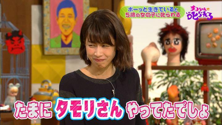 2019年03月01日加藤綾子の画像18枚目