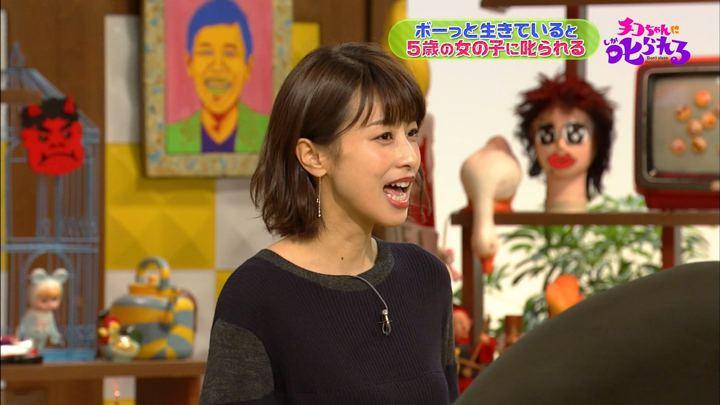 2019年03月01日加藤綾子の画像19枚目