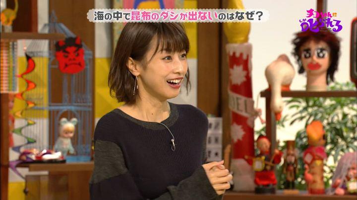 2019年03月01日加藤綾子の画像22枚目