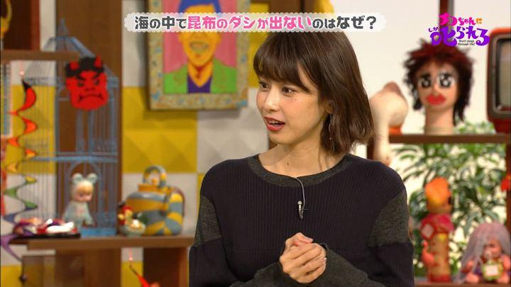 2019年03月01日加藤綾子の画像23枚目