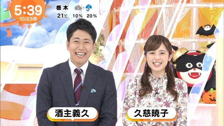 2018年10月23日久慈暁子の画像01枚目