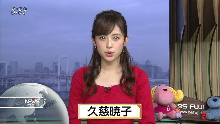 2018年10月26日久慈暁子の画像24枚目