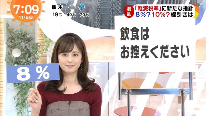 2018年11月09日久慈暁子の画像21枚目