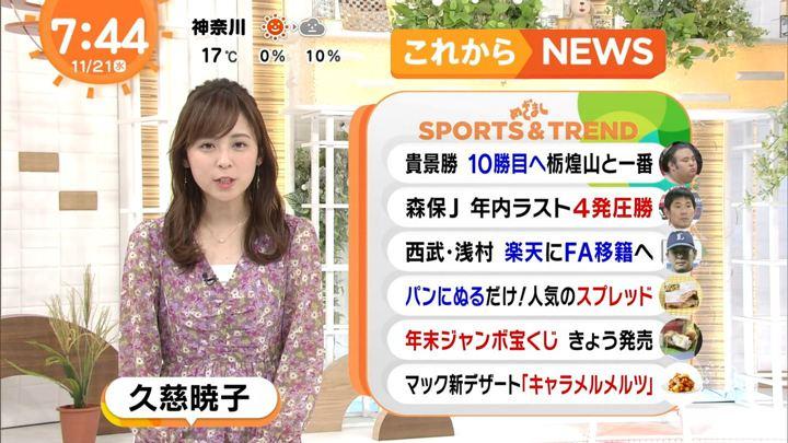 2018年11月21日久慈暁子の画像14枚目
