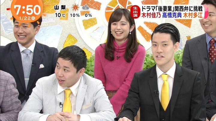 2019年01月22日久慈暁子の画像19枚目