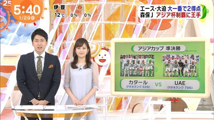 2019年01月29日久慈暁子の画像04枚目