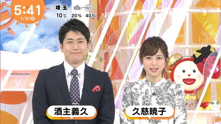 2019年01月31日久慈暁子の画像02枚目