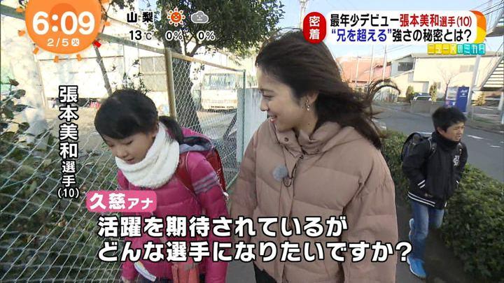 2019年02月05日久慈暁子の画像07枚目
