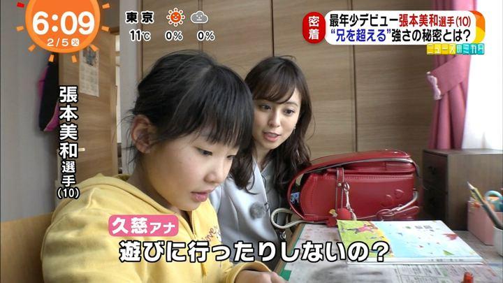 2019年02月05日久慈暁子の画像08枚目