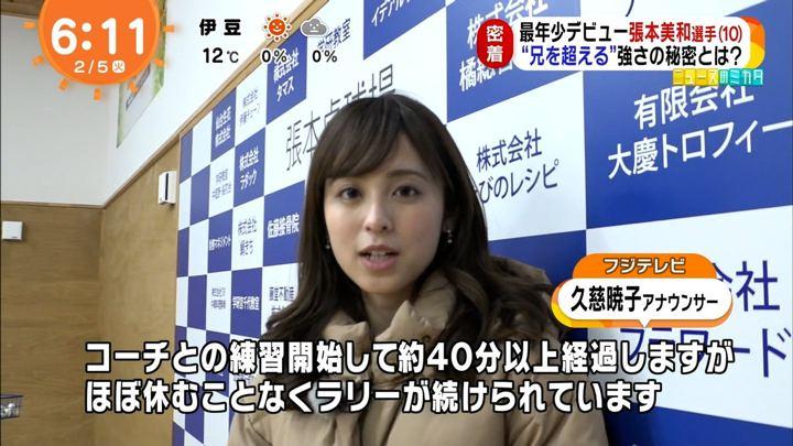 2019年02月05日久慈暁子の画像12枚目