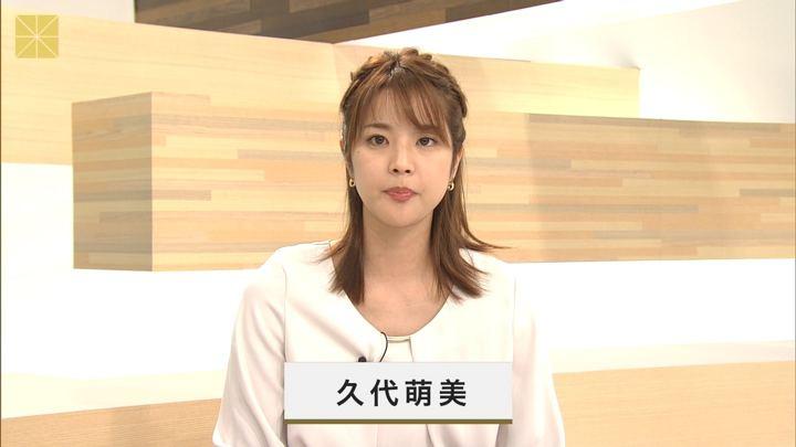 2018年10月27日久代萌美の画像01枚目