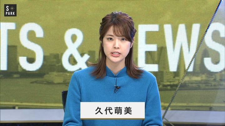 2018年11月03日久代萌美の画像03枚目