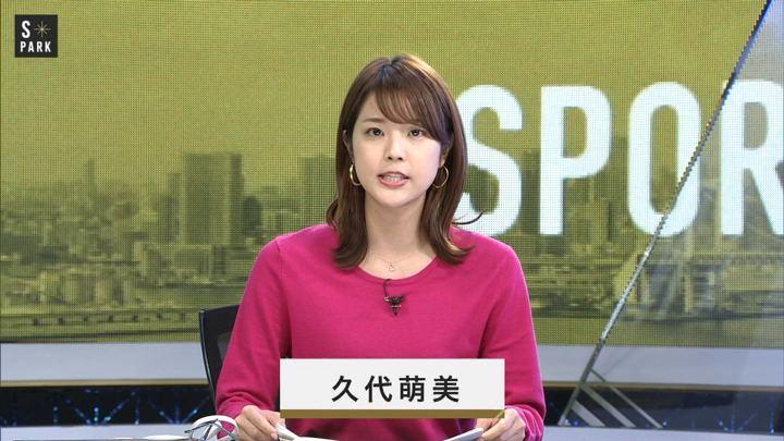 2018年11月04日久代萌美の画像02枚目