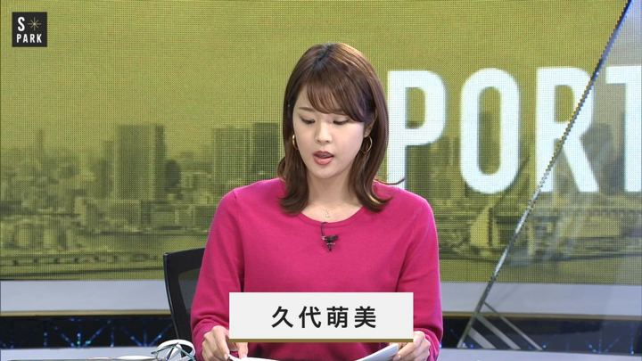 2018年11月04日久代萌美の画像03枚目