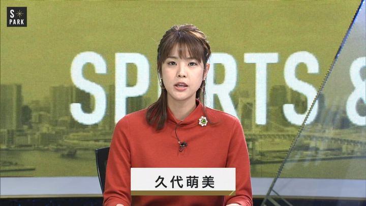 2018年11月18日久代萌美の画像02枚目