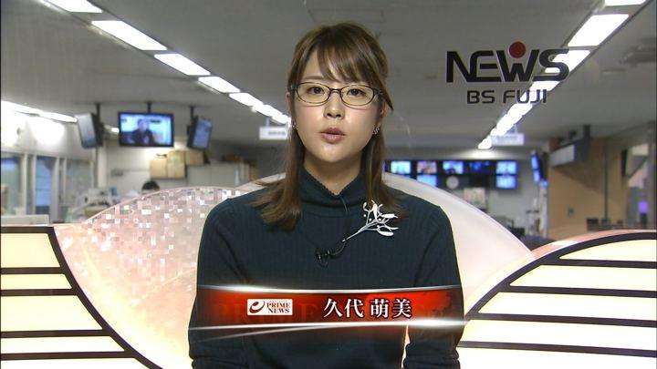 2018年11月29日久代萌美の画像04枚目