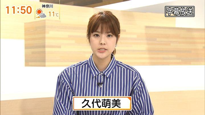 2019年01月02日久代萌美の画像02枚目