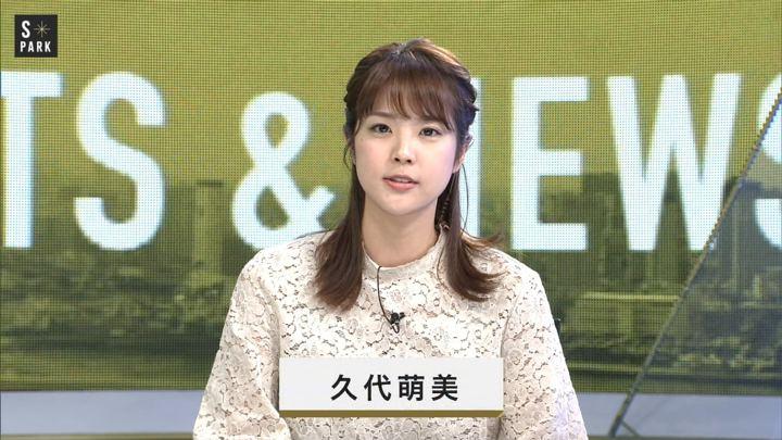2019年01月05日久代萌美の画像03枚目