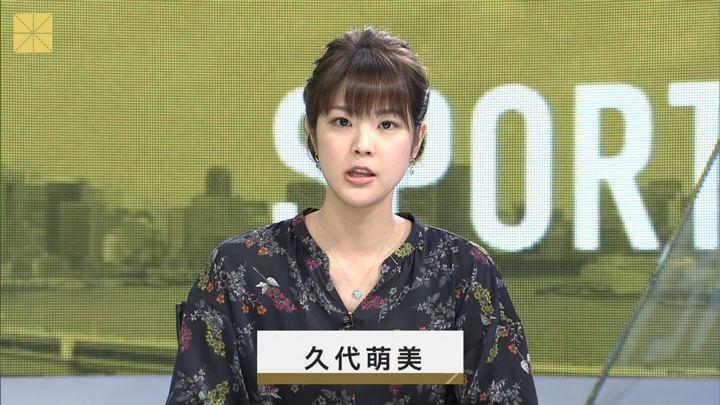 2019年01月26日久代萌美の画像03枚目