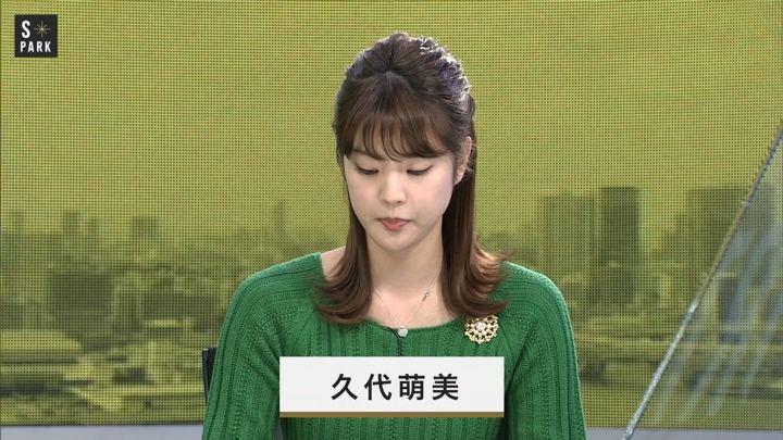 2019年02月09日久代萌美の画像03枚目