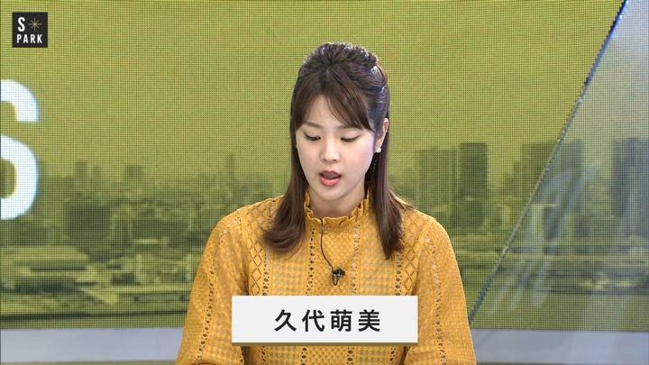 2019年02月10日久代萌美の画像03枚目