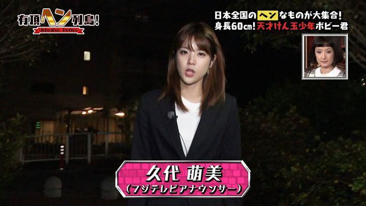 2019年02月16日久代萌美の画像01枚目