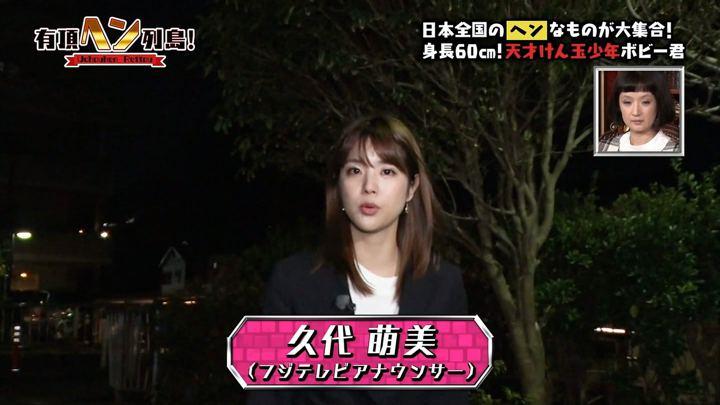 2019年02月16日久代萌美の画像02枚目