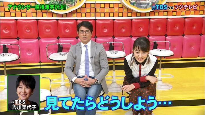 2018年11月19日枡田絵理奈の画像08枚目