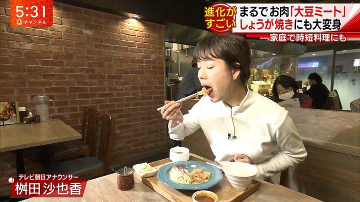 2018年11月29日桝田沙也香の画像02枚目