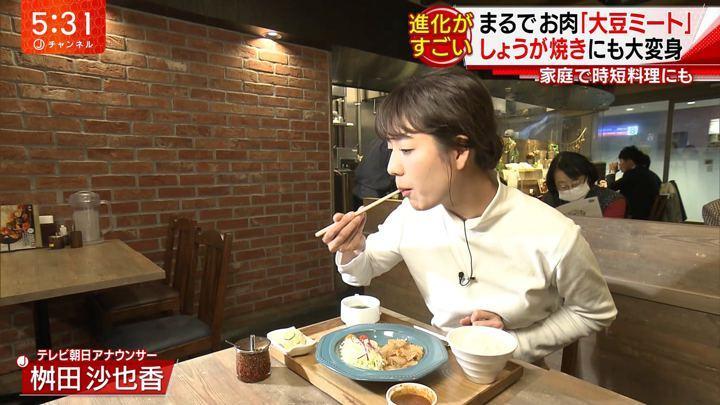 2018年11月29日桝田沙也香の画像03枚目