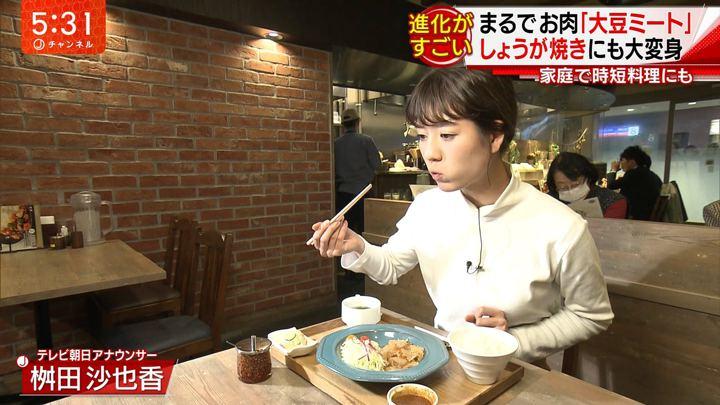 2018年11月29日桝田沙也香の画像04枚目