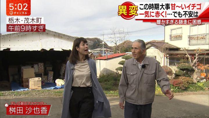 2018年12月05日桝田沙也香の画像01枚目