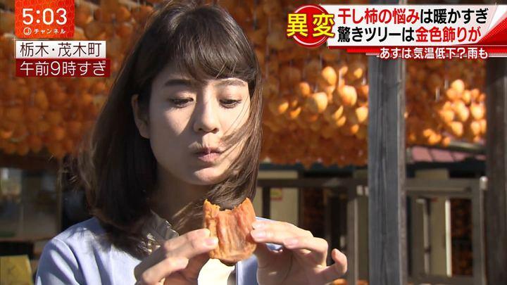 2018年12月05日桝田沙也香の画像04枚目